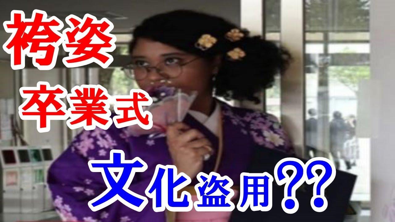 【海外の反応】ブラジル出身の女性が大学卒業式に袴で出席にネットで大反響「日本人は外国人に寛容だぞ」 1世紀型日本ニュース