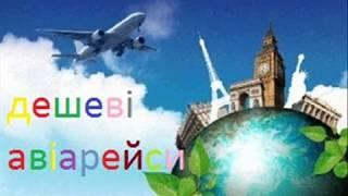 Как купить дешевые авиабилеты. як купити дешеві авіаквитки. бюджетний відпочинок. лайфхак.(, 2019-02-03T11:31:42.000Z)