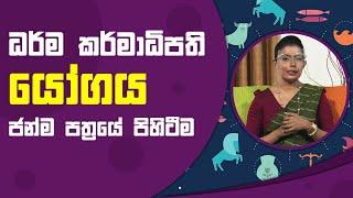 ධර්ම කර්මාධිපති යෝගය ජන්ම පත්රයේ පිහිටීම | Piyum Vila | 15 - 10 - 2021 | SiyathaTV Thumbnail