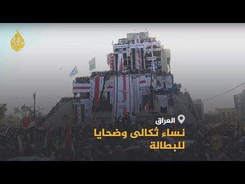 ساحات التظاهر في العراق مكان جمع النساء الثكالى وضحايا البطالة  - 08:54-2019 / 11 / 6