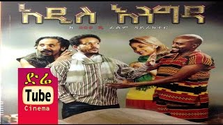 Addis Engida (አዲስ እንግዳ) Latest Ethiopian Movie from DireTube Cinema