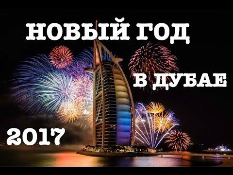 Дубай новый год 2017 видео построить дом в дубае