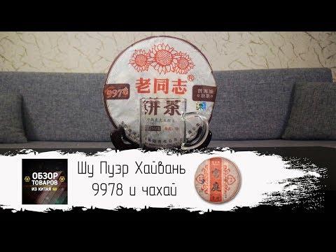 Шу Пуэр Хайвань 9978 и чахай с Moylor.com