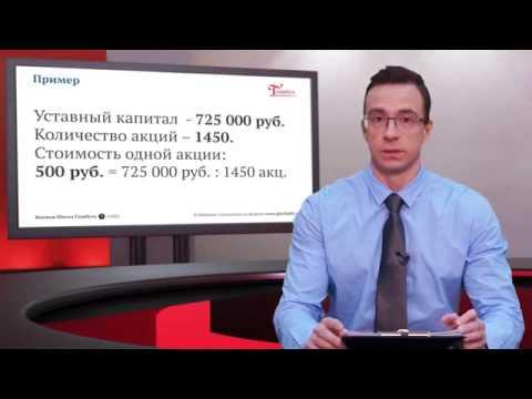 Уставный капитал и вклады учредителей Ч 2