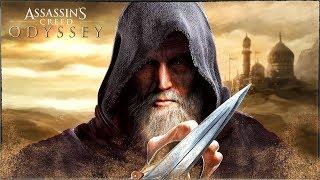 Assassin's Creed: Odyssey - ПРИНЦ ПЕРСИИ ВЕРНУЛСЯ? МЕЧ ПРИНЦА ПЕРСИИ! (Дарий -  Принц Персии?)