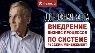 ДОРОЖНАЯ КАРТА внедрения бизнес-процессов по системе Русский Менеджмент