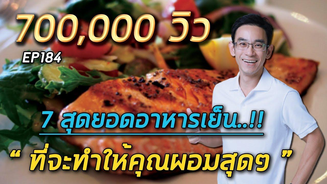 7 สุดยอดอาหารเย็นที่จะทำให้คุณผอมสุดๆ  | EP184
