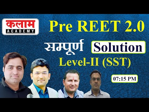 Pre REET 2.0 level 2 SST सम्पूर्ण Solution by kalam academy