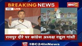 Rahul Gandhi Speech at Science College Raipur: किसान हुंकार रैली में Rahul Gandhi का जबरदस्त भाषण