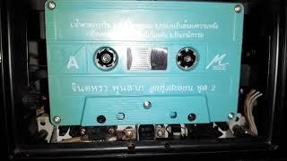 รักเรามีกรรม จินตหรา พูนลาภ Cassette
