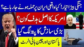 America ka Iran per Hamla ! Asal Nishana Kon hai | Pakistan | Imran Khan