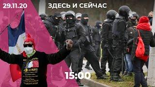 «Марш соседей» в Беларуси, беспорядки во Франции, на «Дом с маяком» завели дело