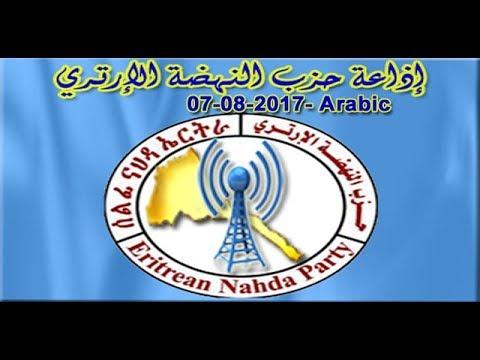 Radio Eritrean Nahda Party-  07 08 2017- (Arabic)