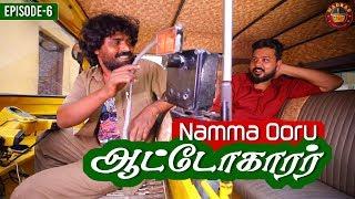 Namma Ooru ஆட்டோகாரர் | Namma Ooru Series | #90sKids | Episode 6 | Madras Meter