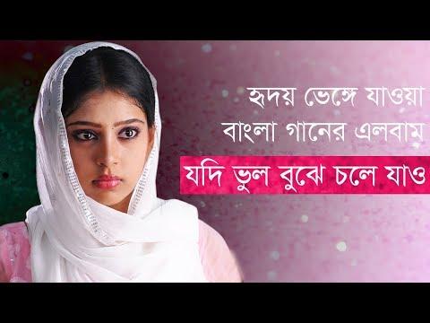 হৃদয় ভেঙ্গে যাওয়া গানের এলবাম || Bangla Sad Songs For Broken Hearts || Indo-Bangla Music