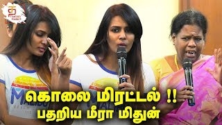 Meera Mitun Threatened | Meera Mitun Seeks Police Protection | 8 Thottakkal Actress Meera Mithun