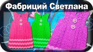 ☆Сарафан, вязание крючком для начинающих, sarafan, dress, crochet.