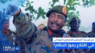 من أين يبدأ المجلس العسكري السوداني في اقتلاع رموز النظام؟