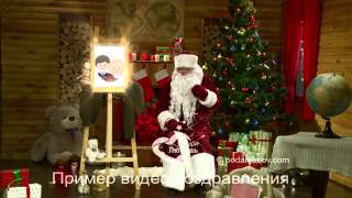 як зробити дитині відео від Діда Мороза