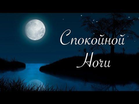 Красивое пожелание Спокойной ночи от ДоброТворика! Стихи и музыка!