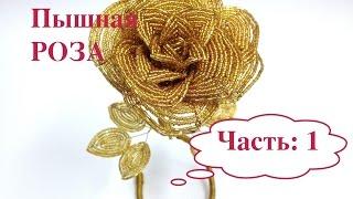 МК: ПЫШНАЯ РОЗА из БИСЕРА. Часть 1/2. Beaded golden ROSE out of BEADS.