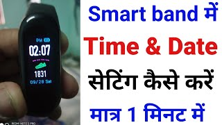How to use band / how to setup band || watch band / smart band / mi band