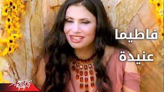 Aneda - Fatima عنيده - فاطيما