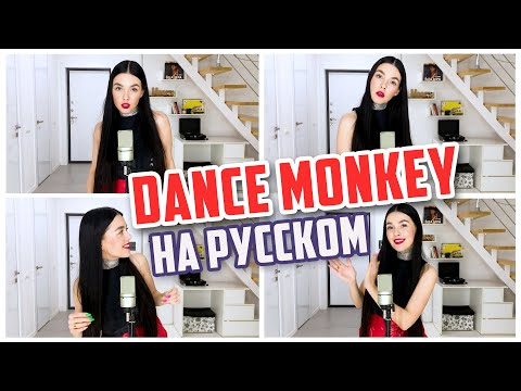 TONES AND I - DANCE MONKEYНА РУССКОМ (COVER BY NILA MANIA)