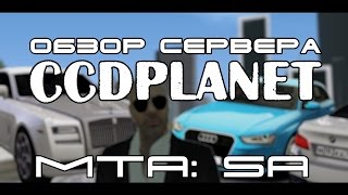 Обзор сервера CCDplanet MTA: SA (Туториал по серверу)(Второй обзор: https://youtu.be/Ft3FwNSfEjI Я ВКонтакте: http://vk.cc/1lJXnV Паблик ВК: http://goo.gl/KR4kfp YouTube: https://goo.gl/AbjxHU Twitch: ..., 2016-01-07T22:09:32.000Z)