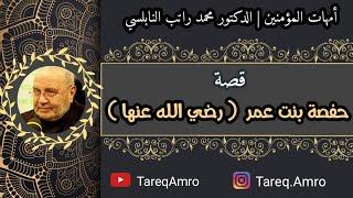 Repeat youtube video قصة السيدة حفصة بنت عمر - امهات المؤمنين .:: رائعة ::. للدكتور محمد راتب النابلسي