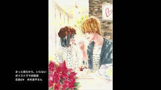 きっと愛だから、いらない(4)