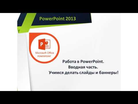 Работа в PowerPoint | Вводная часть | Учимся делать слайды и баннеры!