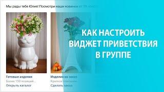 Як налаштувати віджет привітання в групі Вконтакті? | Зручне меню для телефонів