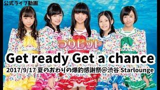【公式】つりビット『Get ready Get a chance』2017/9/17 夏のおわりの爆釣感謝祭【ライブ動画】