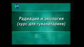 Ядерная физика. Урок 1.4. Методы регистрации частиц