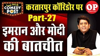 Imran Khan on kartarpur Corridor   Comedy Post   Capital TV