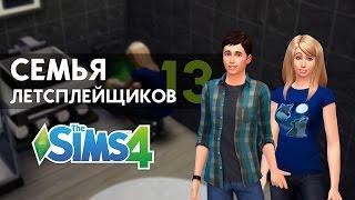 The Sims 4 - СЛ (13) | Гигиена при выше всего!