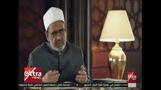 الإمام الطيب| الإمام أحمد الطيب: لن يفلت أحد من الحساب يوم القيامة حتي الذرة