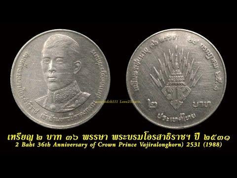 L2S เหรียญที่ระลึก 2 บาท 36 พรรษา พระบรมโอรสาธิราชฯ ปี 2531 (36th Anniversary of Crown Prince)