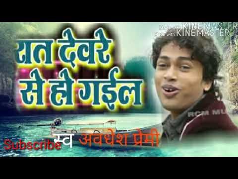 Kaise Bhatar More Map Kari Hai Raat Devra Se Ho Gayi Bhojpuri Song Video Gana HD Desh Premi Ka