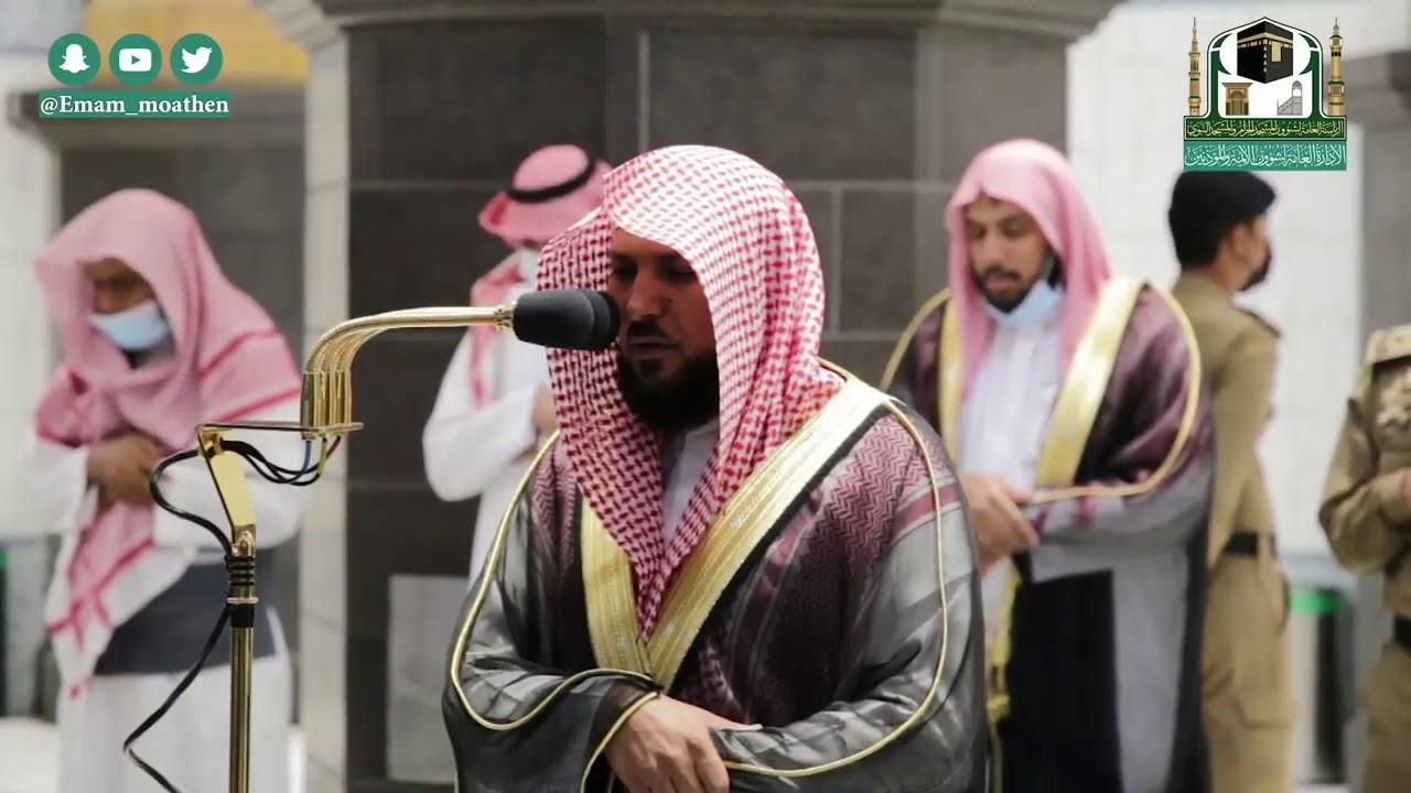 صورة فيديو : كذلك نقص عليك من أنباء ما قد سبق   الشيخ ماهر المعيقلي من سورة طه مغرب ٢٥صفر١٤٤٢هجرية ١٢/ ١٠/ ٢٠٢٠م