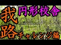 我路・円形校舎を現地調査①チャレンジ編