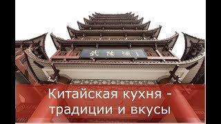 Китайская кухня - традиции и вкусы | Путешествие в Китай с Ольгой Малаховой