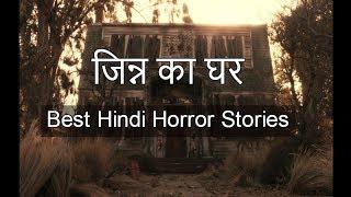 Horror Stories in Hindi-Jinnat ka Ghar-Jinn Horror Story