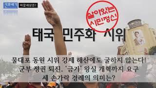 태국 민주화 시위...이번에는 세상을 바꿀까?