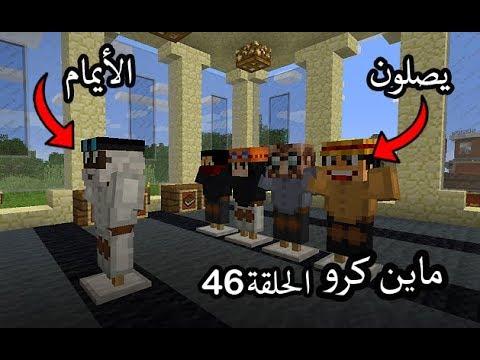 ماين كرو : بنيت مسجد في ماين كرافت - العيال يصلون !!! - #46
