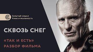 Сквозь снег (2013). Разбор фильма. Скрытый смысл