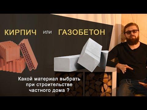 Кирпич или газобетон: какой материал выбрать при строительстве частного дома?