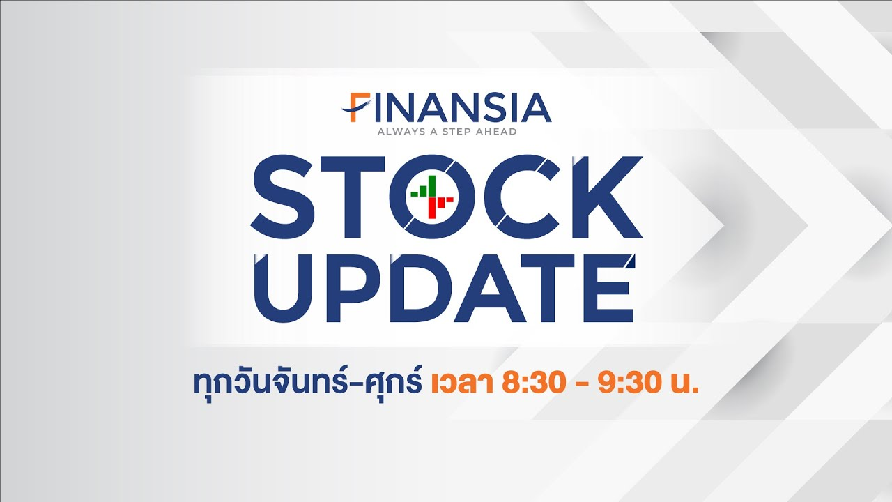 [Live] รายการ Stock Update ประจำวันที่ 24 ธ.ค. 2563