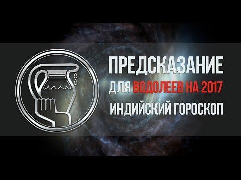 Водолей. Гороскоп на 2016 год для женщин и мужчин